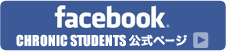 CHRONIC STUDENTS 公式 Facebook ページ