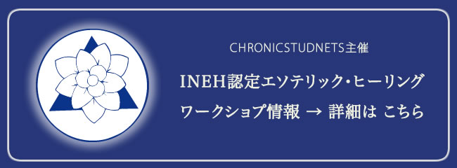 INEH_HPバナー用-横